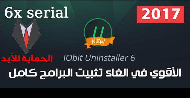 كامل بالتنشيط IObit Uninstaller pro 6.3X الاقوي في الغاء تثبيت البرامج 2017