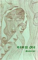 Banalata Sen by Jibanananda Das