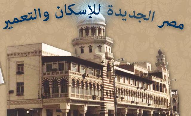 وزارة الإستثمار شركة مصر الجديدة للإسكان والتعمير إحدى شركات الشركة القابضة للتشييد والتعمير إعلان رقم (1) لسنة 2016