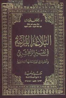 البلاغة القرآنية في تفسير الزمخشري وأثرها في الدراسات البلاغية - محمد أبو موسى