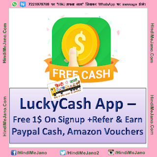 Tags – Paypal loot, luckycash app refer and earn free paypal cash, amazon vouchers, get 1$ On registration, earn paypal cash, amazon vouchers, Freekaamaal, LuckyCash App Online script, LuckyCash App Unlimited Tricks, free paypal cash, free amazon vouchers, free vouchers,