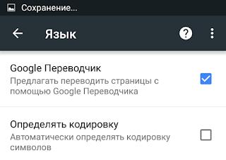 Гугл переводчик в браузере Хром