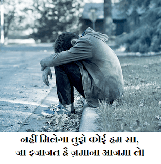 2 Line Sad Love Hindi Status