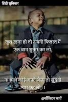 khush rahna hai to apne fitratHamesha life mein khush kaise rahe,khus rehne ke saral nuskhe