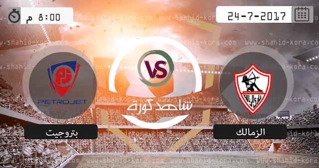 نتيجة مباراة الزمالك وبتروجيت اليوم بتاريخ 27-06-2017 الدوري المصري
