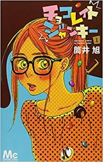[筒井旭] チョコレイト ジャンキー 第01巻