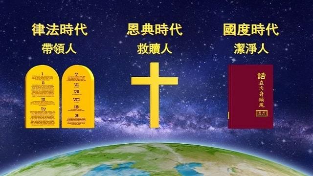 東方閃電|全能神教會|神三步作工圖