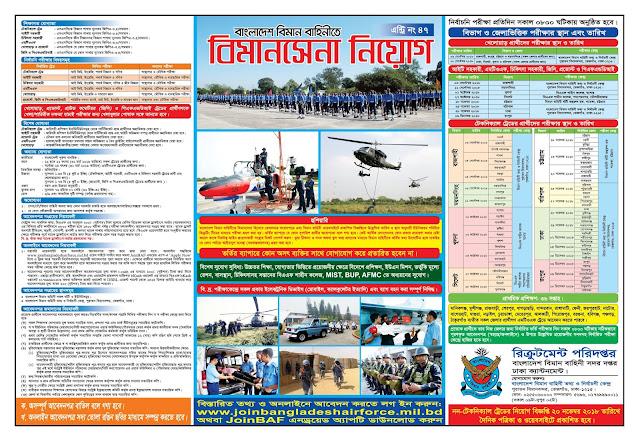 Bangladesh Air Force Job Circular 2018 | join Bangladesh air force | Biman Sena Jobs