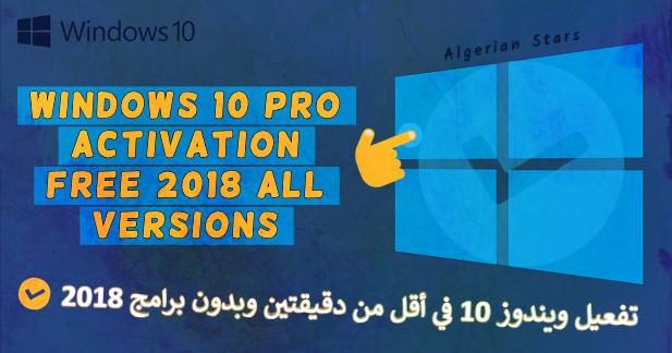 تفعيل ويندوز 10 مجانا بدون سريال - Activate windows 10 for free 2018