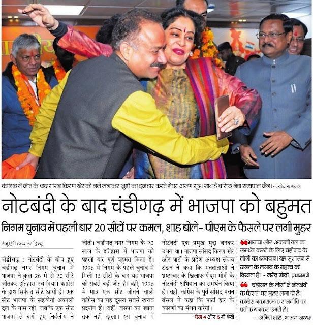 चंडीगढ़ में जीत के बाद किरण खेर को गले लगाकर ख़ुशी का इज़हार करते अरुण सूद । साथ हैं वरिष्ठ भाजपा नेता सत्य पाल जैन