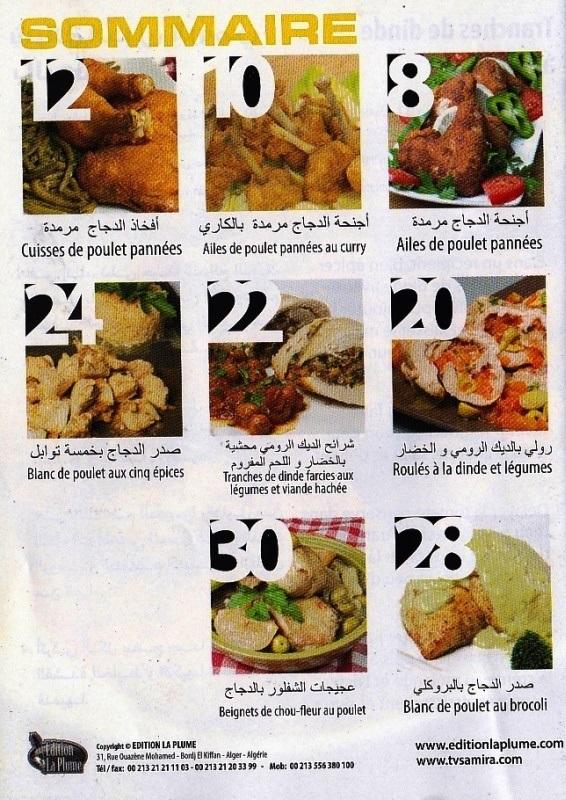 La cuisine alg rienne samira sp cial volailles - La cuisine algerienne samira ...