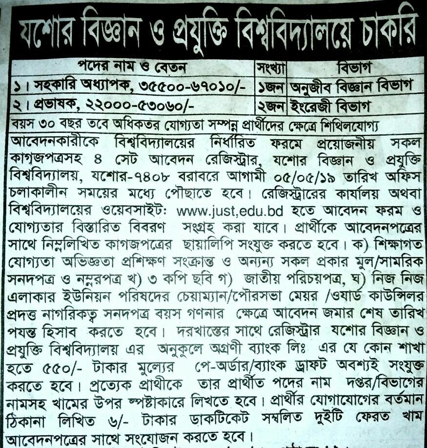Jessore Science and Technology university job circular 2019. যশোর বিজ্ঞান ও প্রযুক্তি বিশ্ববিদ্যালয় নিয়োগ বিজ্ঞপ্তি ২০১৯