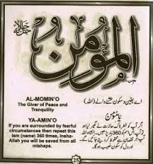 elaj-e-azam ya momino benefits in urdu