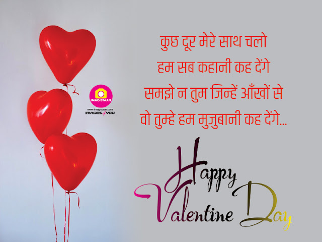 Happy Valentine Day 2019 Images with Hindi Quote