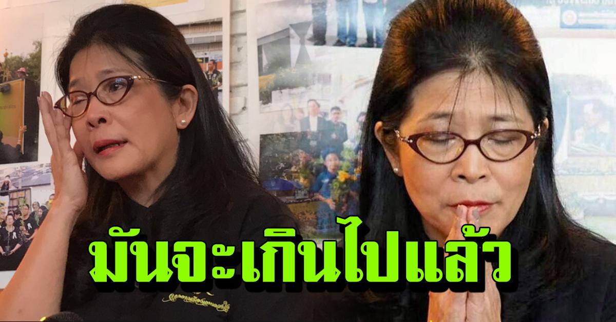 แม่หน่อยน้ำตาแทบร่วง แฉยับ กกต. ถ้าไม่ใช่ประเทศไทยทำไม่ได้นะเนี่ย