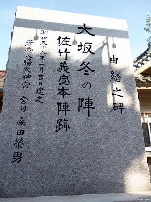 大坂冬の陣由緒之碑