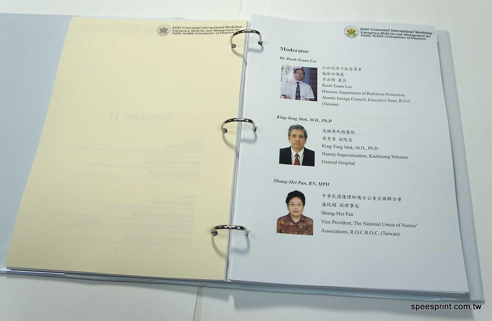 研討會論文摘要手冊會議手冊資料夾