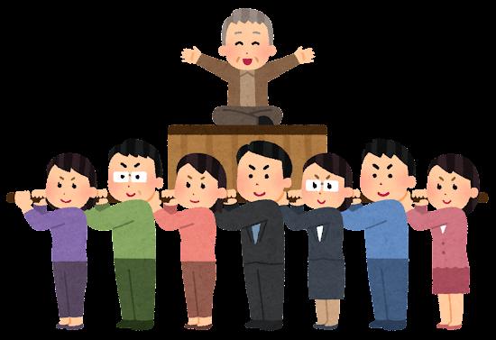 年金を負担する人たちのイラスト(神輿型)