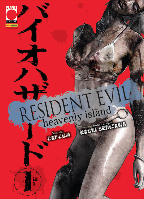 Resident Evil: Heavenly Island  #1