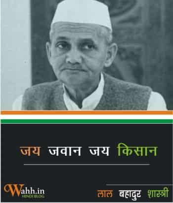 Lal-bahadur-shastri-slogan-on-independence-day