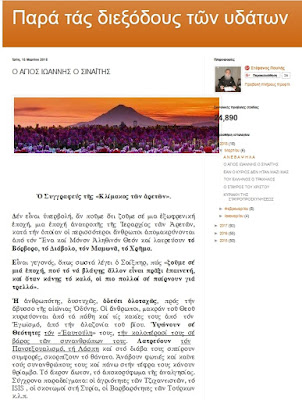 http://newanapalmoi.blogspot.gr/2018/03/blog-post_13.html