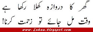 Ghar Ka Darwaza Kula Rakka Hai Waqt Mil Jai To Zehmat Karna!