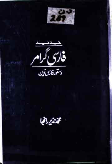 Jadeed Farsi Grammer PDF Book Free Download
