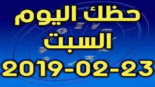 حظك اليوم السبت 23-02-2019 - Daily Horoscope