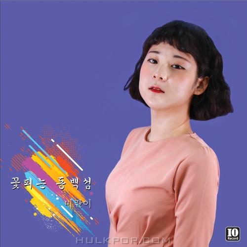 Mirani – 꽃피는 동백섬 – Single
