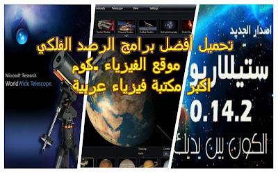 تحميل افضل برامج فلكية بالغة العربية مجاناً