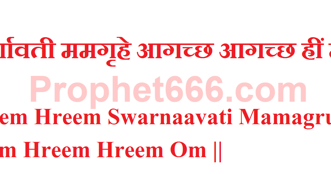 Lakshmi Mantra to get Quick Money