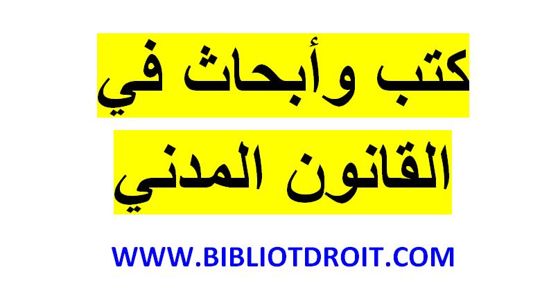 الميسر في الترجمة القانونية pdf