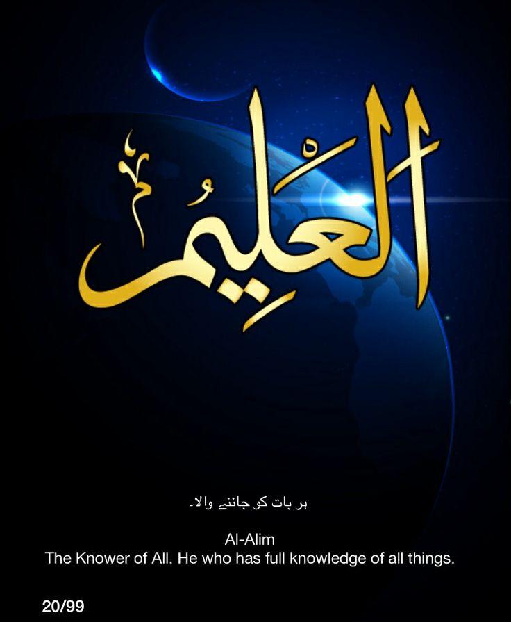 Asmaul Husna Maha Mengetahui : asmaul, husna, mengetahui, PUISI, 'ALIIM, (YANG, MENGETAHUI)