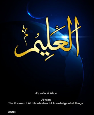 Asmaul Husna - Al 'Aliim (Yang Maha Mengetahui) - (pinterest.com)