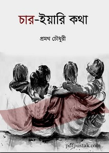 Char-Yeari Kotha by Pramath Chowdhury ebook