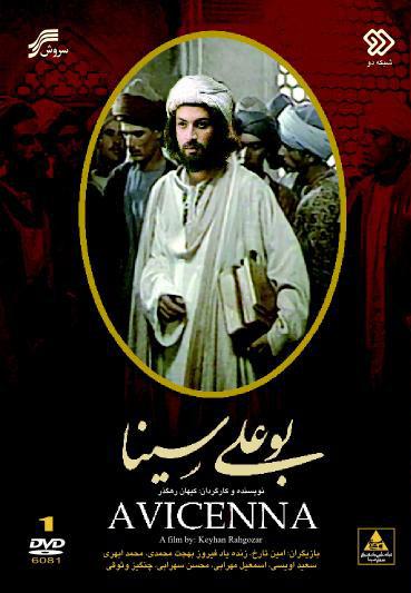 Bo Ali Sina. IRANIAN Darama. All Videos