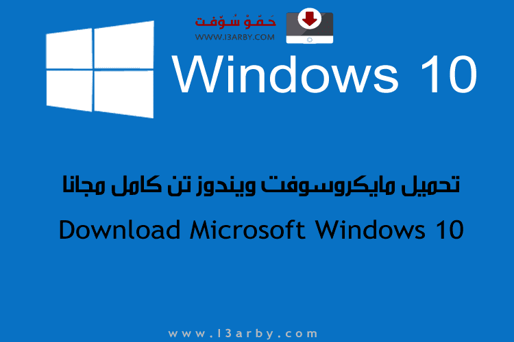 تحميل ويندوز 7 عربي 64 بت برابط مباشر