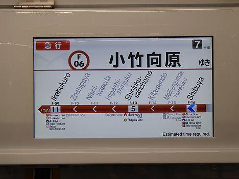東京メトロ副都心線 急行 小竹向原行き1 東急5050系平日表示