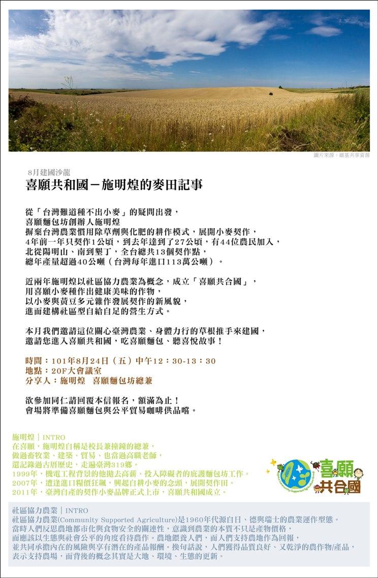 愛在建國: 08/01/2012 - 09/01/2012