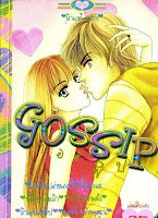 ขายการ์ตูนออนไลน์ Gossip