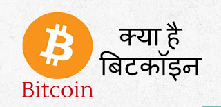 Bitcoin-in-Hindi, Bitcoin in Hindi