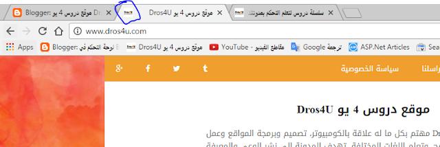 إضافة أيقونة بجوار عنوان الموقع Favicon icon - دروس4يو Dros4U