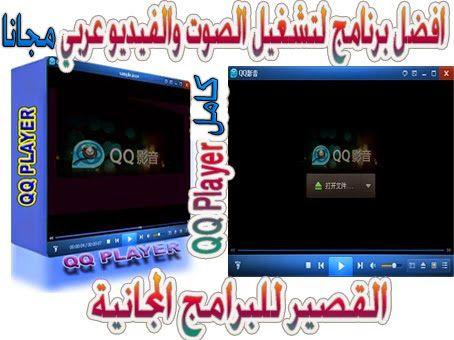 افضل برنامج لتشغيل الصوت والفيديو عربي 2019 Qq Player 2019