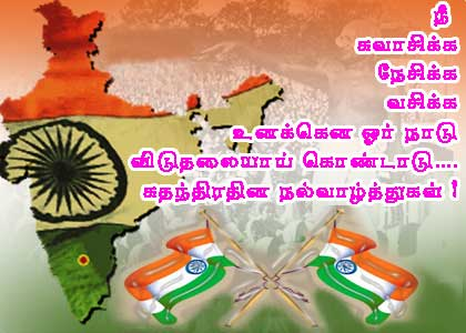 Tamil 15 August wishes