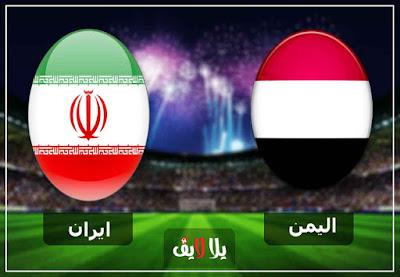 مشاهدة مباراة ايران واليمن بث مباشر اليوم