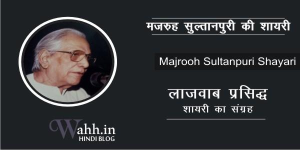 Majrooh-Sultanpuri-Shayari
