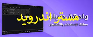 تحميل برنامج كي ام بلاير 2018 اخر اصدار  KMPlayer 3.9.0.124 للكمبيوتر و الاندرويد و الايفون