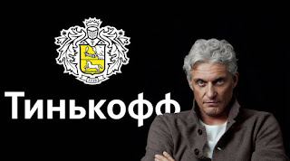 Tinkoff Bank Founder Oleg Tinkov to launch his own cryptocurrency