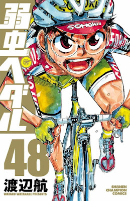 [Manga] 弱虫ペダル 第01-48巻 [Yowamushi Pedal Vol 01-48] RAW ZIP RAR DOWNLOAD