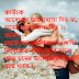 Bangla love sms for girlfriend - The best and romantic shayari and love sms for girlfriend
